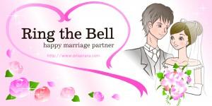 結婚相談所での婚活リングザベル