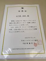 日本メンタルヘルス協会認定カウンセラー
