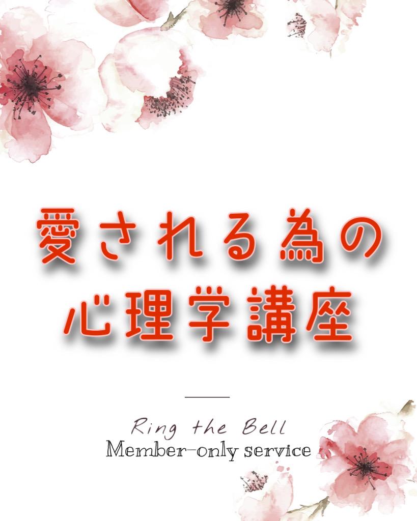 個別セミナー&カウンセリング開始 ★愛される為の心理学★